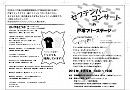 9月9日戸塚セプテンバーコンサート