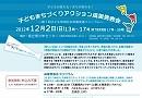 12月2日成果発表会を行います!!