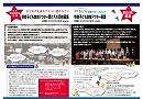 25年度特命子ども地域アクタープロジェクト「子どもアクター」「まちづくり団体」ダブル募集!