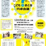 Tokumei_EntakuKaigi_yellow