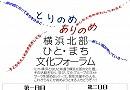 横浜都筑文化プロジェクトMT:7月28日
