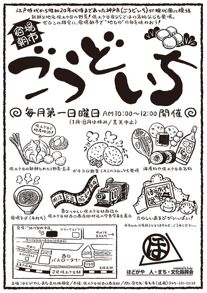 ちらし-(1)-1