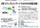水育イベントでの「デジタル紙芝居」in東戸塚