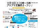 川崎市の鋼管通商栄会で「ブツブツ交換所」開設!!