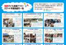 特命子ども地域アクター 2014年度派遣先一覧ポスターができました!
