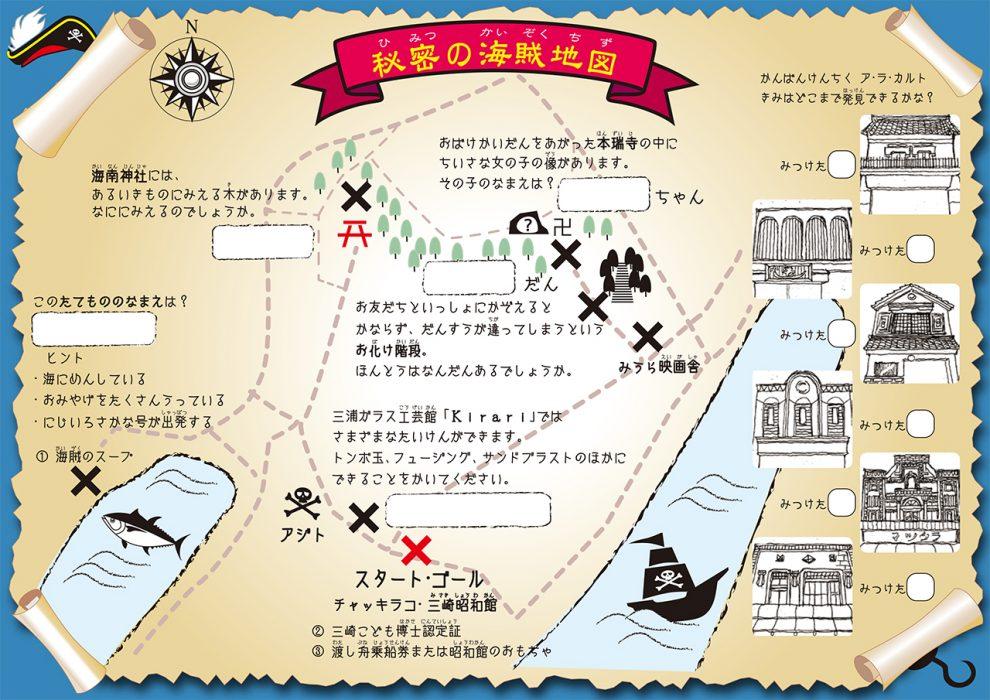 地図2カラーol