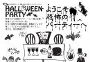 中川西地区センター〜ようこそ恐怖のパーティへ〜