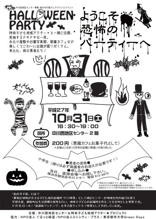 halloween_rev3