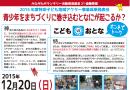 特命子ども地域アクター事業成果発表会☆メールマガジンvol.2