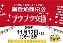 11月12日(土)ブツブツ交換イベント開催します!