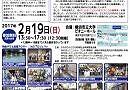 2月19日特命子ども地域アクター・こどものまちづくり応援事業 成果発表会