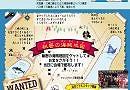 今年もやるよ!三浦三崎の町発見ウォークラリー!