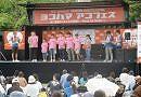 ヨコハマアコフェス×神奈川子ども未来ファンド:10月1日山下公園