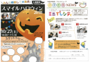 ミニ逗子シティ10月14日(開催前)最後のミーティング