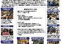 2018年度特命子ども地域アクター成果発表会