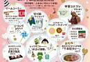 千本桜こども文化祭2019